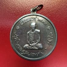 เหรียญทรงผนวช บล็อกนิยม สวยแชมป์