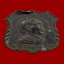 เหรียญรุ่น3 ปี2497 หลวงพ่อโอภาสี (บล๊อกนิยม)