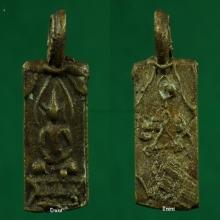 เหรียญหล่อหลวงปู่ศุข วัดปากคลองมะขามเฒ่า หูขวางหลังยันต์นูน
