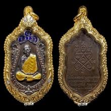 เหรียญเสมา 8 รอบ หน้าเงินหลังนวะ หลวงปู่ทิม วัดละหารไร่