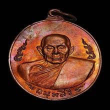 หลวงปู่สี เหรียญกนกข้าง พ.ศ.๒๕๑๘