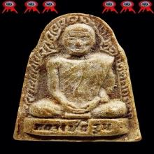 หลวงปู่สี พระผงรูปเหมือนชานหมากเนื้อขาว ปี๒๕๑๔