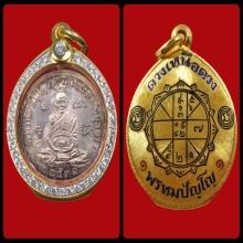เหรียญเศรษฐี..,มหาจักรพรรดิ์ หลวงปู่ดู่ วัดสะแก (โชว์)