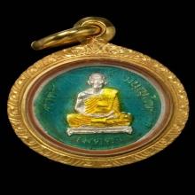 เหรียญเมตตา หลวงพ่อสาคร เนื้อเงิน ปี2555