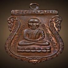 (๔)เหรียญหัวโต อ.นอง บล็อกนวะ