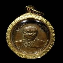 เหรียญถวายภัตตาหาร หลวงพ่อสด วัดปากน้ำภาษีเจริญ ปี 2501
