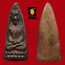 หลวงปู่ทวดเตารีด พิมพ์หน้าจีน ปี 2508