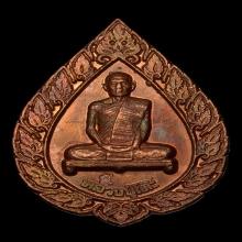 เหรียญพัดยศใหญ่ เนื้อทองแดง ปี2516 หลวงปู่โต๊ะ