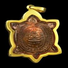 เต่าปลดหนี้รุ่นแรก ปี36 เนื้อทองแดง หลวงปู่หลิว