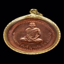 เหรียญ หลวงปู่ขันตรี รุ่นแรก สวยมาก