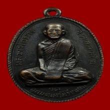 เหรียญรุ่นแรก หลวงพ่อผาง สระอาหน้าตรงใหญ่ ปี2512