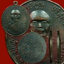 เหรียญ ลพ.คูณ รุ่นแรก ปี12 ออกวัดแจ้งนอก แชมป์งานสามพราน