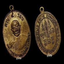 เหรียญหลวงพ่อเจริญ 5 รอบใหญ่ ยันต์เขยือน วัดธัญญวารี(หนองนา)