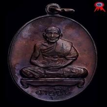 หลวงปู่สี เหรียญอายุยืนเต็มองค์ ปี๒๕๑๗ (เนื้อทองแดง)