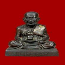 พระบูชา หลวงปู่ทวด ปี05 แชมป์งานพันธ์ทิพย์