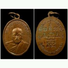 เหรียญ ล.พ.ทองสุข ว.โตนดหลวง