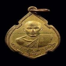 เหรียญหลวงพ่อพุ่ม ฉันโท วัดปากคู ปี2500