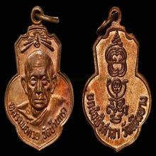 เหรียญเดิมบางหลวงพ่อกวย วัดโฆสิตาราม จ.ชัยนาท