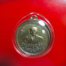 เหรียญรูปเหมือนคุณแม่บุญเรือน ปี2511 กรรมการ องค์ดารา