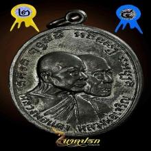 เหรียญโบสถ์ลั่น ปี2512 (บล็อกนิยมสุด)