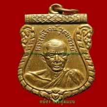 หลวงพ่อรุ่ง วัดท่ากระบือ เนื้อทองแดงกะหลั่ยทอง พ.ศ. 2501
