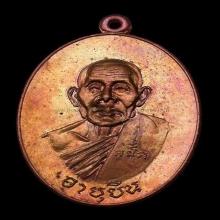 หลวงปู่สี เหรียญอายุยืนครึ่งองค์ บล๊อคนิยม สวยแชมป์