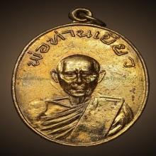 เหรียญรูปไข่ พ่อท่านเขียว วัดหรงบล รุ่นแรก สวยแชมป์
