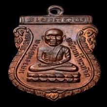 เหรียญหัวโต อ.นอง บล็อกนวะ