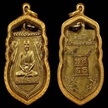 เหรียญรุ่นแรก หลวงพ่อเฒ่า วัดค้างคาว จ.ชัยนาท