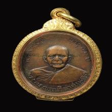 เหรียญ ล.พ แดง วัดเขาบรรไดอิฐ รุ่นแรก เพชรบุรี