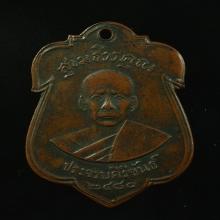 เหรียญ ล.ป.เปี่ยม วัดเกาะหลัก รุ่นแรก สวย