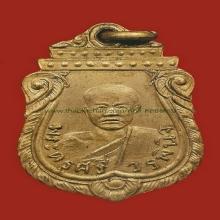 เหรียญหลวงพ่อยุ้ย รุ่นแรก วัดเปร็งราษฎร์บำรุง ปี 2492