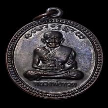 (๑)เหรียญเลื่อน อ.นอง