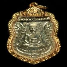 เหรียญหลวงพ่อทวด พิมพ์แขนขีด เนื้ออัลปาก้า