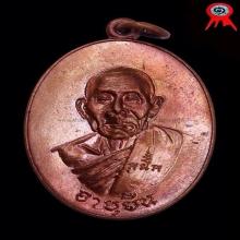 หลวงปู่สี เหรียญอายุยืนครึ่งองค์ (ทองแดง)