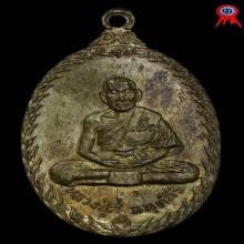 หลวงปู่สี เหรียญเกลียวเชือก พ.ศ.๒๕๑๙  เนื้อนวะ
