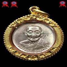 หลวงปู่สี เหรียญโภคทรัพย์ พ.ศ.๒๕๑๙ (เนื้อเงิน)
