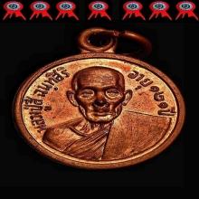หลวงปู่สี เหรียญรุนแรก ปี๒๕๑๔ (เนื้อทองแดง)