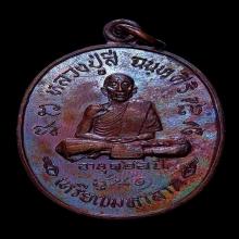หลวงปู่สี เหรียญมหาลาภเนื้อทองแดง