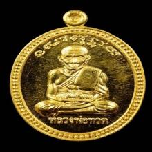 เหรียญเลื่อนสมณศักดิ์ อาจารย์นอง วัดทรายขาว เนื้อทองคำ