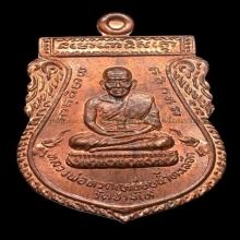 (๑) เหรียญหูตัน ปี๓๙