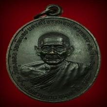 เหรียญไตรมาส พ่อท่านแก่น วัดทุ่งหล่อ จ.นครศรีธรรมราช ปี 2521