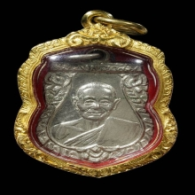 เหรียญเสมาเล็ก หลวงปู่เพิ่ม วัดกลางบางแก้ว รุ่น 2