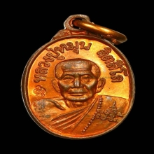 เหรียญเม็ดแตง รุ่นเสาร์ห้าบูชาครู หลวงปู่หมุน วัดบ้านจาน