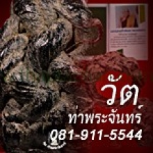 แหวนพิรอด หลวงพ่อม่วง วัดบ้านทวน จ.กาญจนบุรี สมบูรณ์สุดๆ