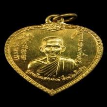 เหรียญแตงโมหลวงพ่อเกษมเนื้อทองคำปี2517