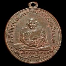เหรียญหลวงปู่เหมือนวัดโรงหีบ รุ่นแรก
