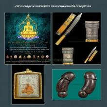 บริจาคประมูลในงานช้างแห่งปี ของสมาคมพระเครื่องพระบูชาไทย