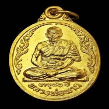 หลวงพ่อพาน สุขกาโม เหรียญรุ่น๓ ทองคำ