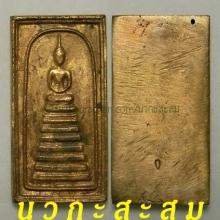 สมเด็จเนื้อทองระฆังครูบาขันแก้ว(9 ชั้น)